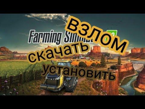 Farming Simulator 2017 PC Rus скачать торрент