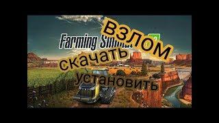 Где скачать и установить игру farming simulator 18 взломанную версию на андроид