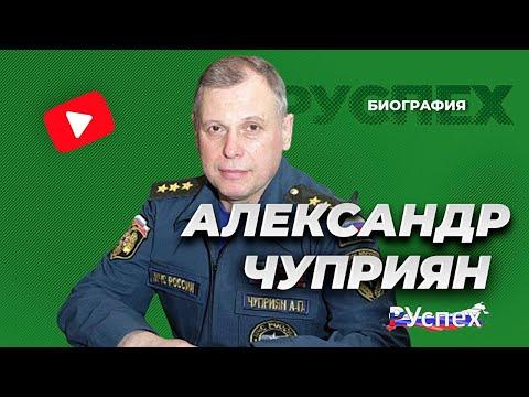 Александр Чуприян - Министр МЧС - биография