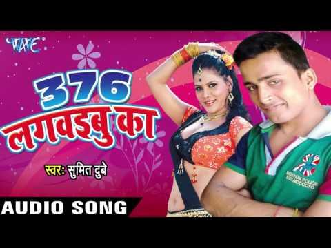 गमछी बिछा के | Gamchi Bichha Ke | 376 Lagwaibu Ka | Sumit Dubey | Bhojpuri Song