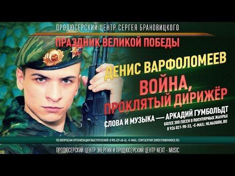 Денис Варфоломеев - Война, проклятый дирижёр! Стихи и Музыка Аркадий Гумбольдт.