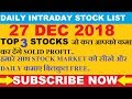 #intradaytrading #nifty50 Daily Intraday Trading Stock List 27 DECEMBER 2018 || INTRADAY TRADING ||