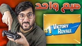 Fortnite ||  تحدي الفوز باصبع واحد فقط 😱☝️!! (( من يفكر في هالتحديات 🤣)) !!  فورت نايت