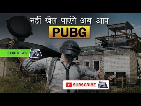 अब भारत में आप नहीं खेल पाएंगे PUBG ? | Tech News| Tech Tak