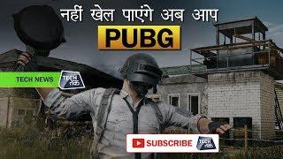 अब भारत में आप नहीं खेल पाएंगे PUBG ?   Tech News  Tech Tak