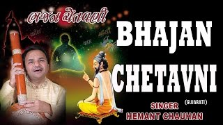 BHAJAN CHETAVNI GUJARATI BHAJANS BY HEMANT CHAUHAN [FULL AUDIO SONGS JUKE BOX]
