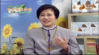 台中榮民總醫院傳統醫學科- 蔡嘉一 主任 (二)【全民健康保健316】