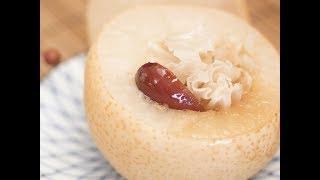【甜品食譜】秋季潤肺養身甜品!冰糖燉水梨 STEAMED PEAR WITH ROCK SUGAR