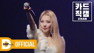 [카드직캠(ZIKAM)] KARD - Dumb Litty (SOMIN focus)ㅣ@2019 WILD KARD in LATIN AMERICA
