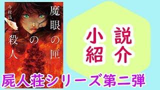 【小説】『魔眼の匣の殺人』/ クローズドサークル×未来予知【ミステリー】【本のおすすめ紹介】