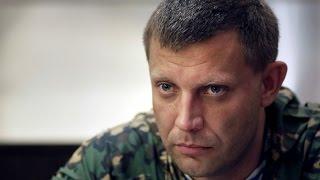 Александр Захарченко о Славянске
