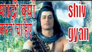 शादी क्यों करनी चाहिए   shiv gyaan   shiv knowledge   shiv gyan   Dharmagya