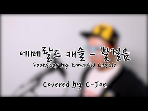 [씨죠] 발걸음 (Footstep) By 에메랄드캐슬 (Emerald Castle) One Take Vocal Cover By C-Joe