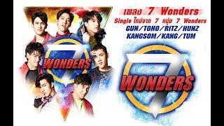 7 Wonders - 7 Wonders【OFFICIAL MV】