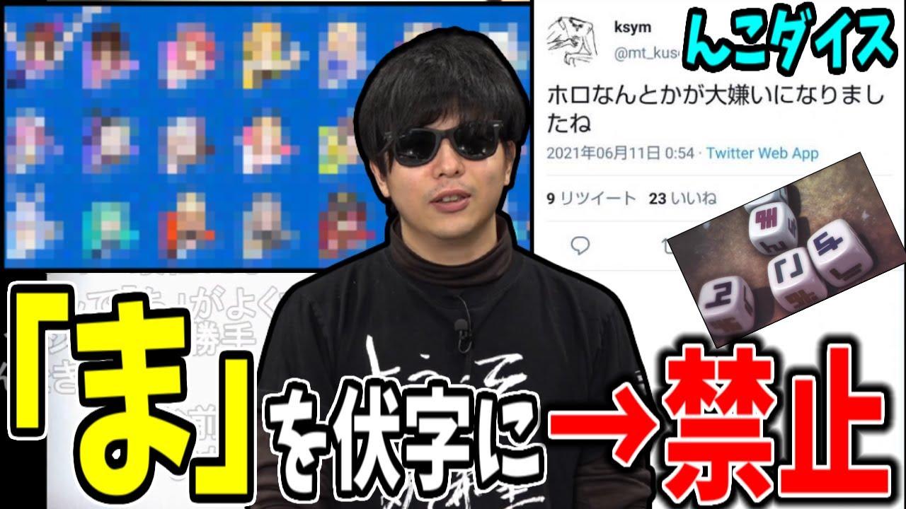 「んこダイス」の作者がホ○ライブにブチギレてる件【2021/06/11】