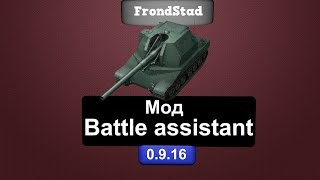 Мод Battle assistant Арта залп!Для World of Tanks 0.9.16