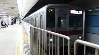 【フルHD】東武鉄道東上線9000系(特急) 横浜(TY21、MM01)駅発車 2