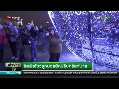 รัสเซียโชว์ลูกบอลยักษ์รับคริสต์มาส