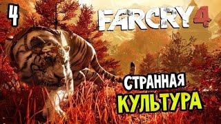 Far Cry 4 Прохождение На Русском #4 — СТРАННАЯ КУЛЬТУРА