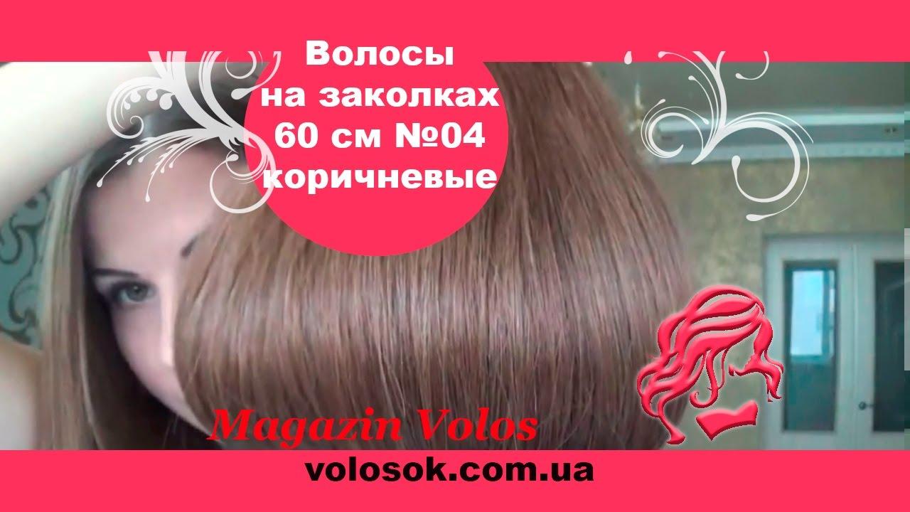 7 окт 2016. Это волосы на заколках. Купить волосы на заколках в украине http://volosok. Com. Ua. Доставка киев и вся украина. Волосы на заколках, темно коричневые, длина 3.