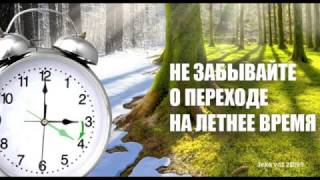 Перевод часов 26.03.17 в Украине/ Переход на летнее время.(, 2017-03-25T19:13:21.000Z)