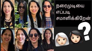 👩🏻🦳👩🏻 நரை முடி தீர்வு  Grey hair to Black hair permanently  Remedy  White hair reversal  Tamil