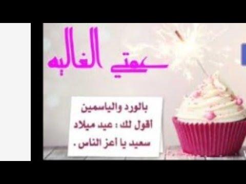 عيد ميلاد سعيد حبيبتي نور
