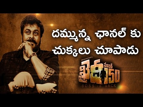 Khaidi No 150 Movie Shut The Mouths Of Media And...