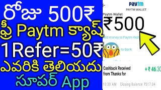 Earn 500₹ FreePaytm Cash Daily ll new money Earning Apps -How to earn unlimited Paytm cash in telugu