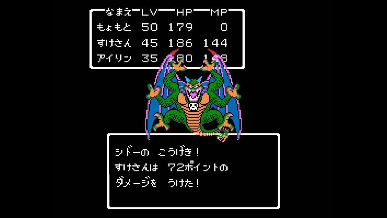 ドラゴンクエスト2 破壊神シドー...