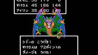 ドラゴンクエスト2 破壊神シドーにパルプンテ連発
