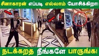 சீனாகாரன் எப்படி எல்லாம் யோசிக்கிறா! நடக்கறத நீங்களே பாருங்க! | Tamil News | Tamil Seithigal