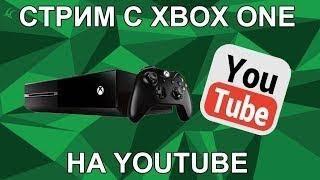 как стримить на youtube с xbox one без пк!!!!