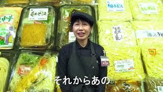 福原製麺所(1/10)|KONAN食彩館 ICHIBA-KOBEプロジェクト