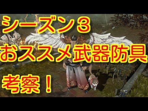 【HIT】シーズン3のおススメ武器、防具を考察!