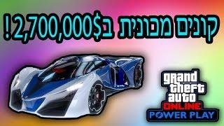 GTA V - ! קונים מכונית ב2,700,00$