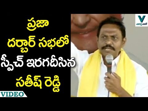 Sathish Reddy Speech in Praja Darbar Sabha at Kadapa - Vaartha Vaani