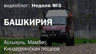 Путешествие по России на Газель 4х4, неделя 3. Аслыкуль, Мамбет, Киндерлинская пещера.