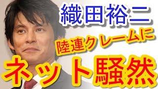 織田裕二の世界陸上実況、日本陸連『大会を茶化してほしくない』とクレーム!