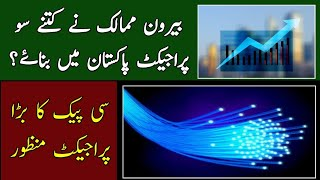 Small Dams - Foreign funding projects in Pakistan - Fibre optic - Knowledge - Developments