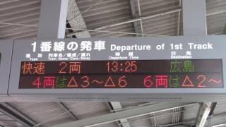 三原駅 電光掲示板