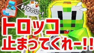 【日刊Minecraft】暴走するトロッコ!あの世までぶっとべ!最強の匠は誰かRPG!?二つの運命編【4人実況】 thumbnail
