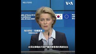 """欧盟谴责北京通过""""港版安全法"""""""