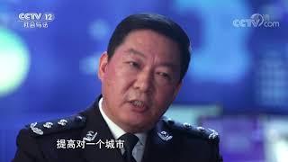 《一线》 20200130 初心·在你身边  CCTV社会与法