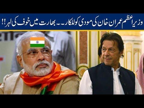 PM Imran Khan Sends Strong Statement To Narendra Modi