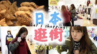 【日本逛街vlog】跟我一起去逛街吧!!衣服,化妝品,書店,鯛魚燒等等|YuuumaTV thumbnail