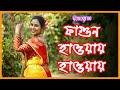 Fagun Haway Haway   Dance Cover   Rabindra Sangeet   Lopamudra Mitra   Ghungroo Tube Shreyasi Halder