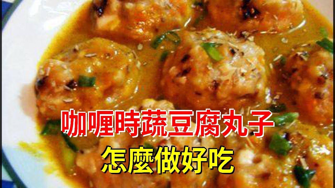 咖喱時蔬豆腐丸子怎麼做好吃 - YouTube
