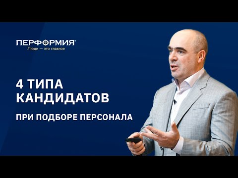 4 типа кандидатов при Подборе Персонала - В. Сидоренко