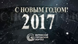 Новый год 2017. Поздравление от портала GorodVitebsk by.